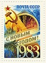 Russian New Years Stamp