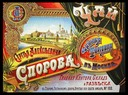Russian Tea Advertisement